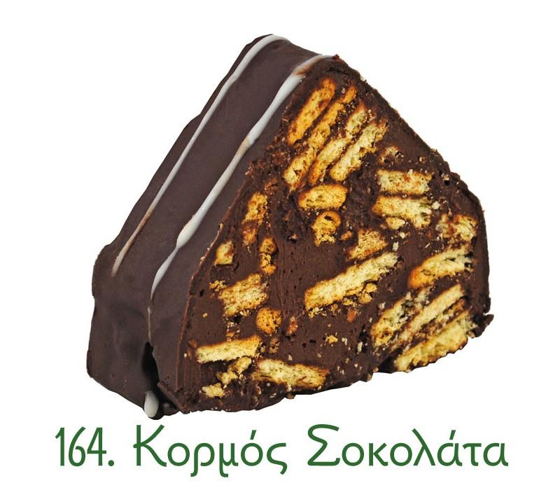 164 Κορμός Σοκολάτας