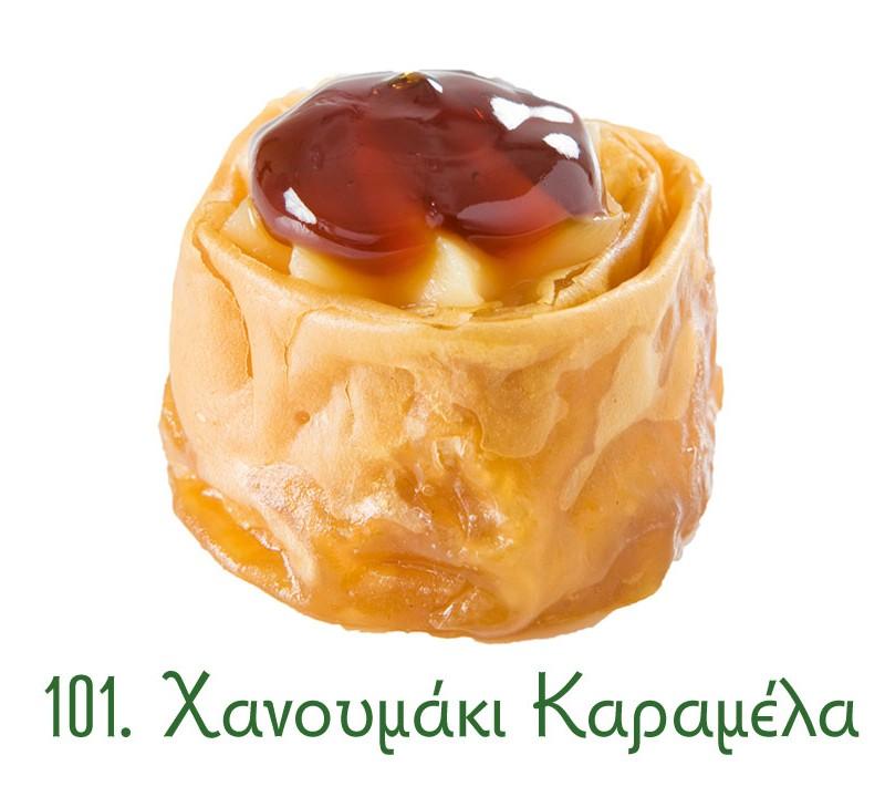 χανουμάκια σιροπιαστά, γλυκά Ανατολής, γλυκά κιλού, σιροπιαστά γλυκά, χανουμάκι, καραμέλα