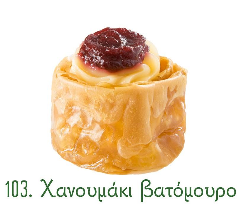 χανουμάκια σιροπιαστά, γλυκά Ανατολής, γλυκά κιλού, σιροπιαστά γλυκά, χανουμάκι, βατόμουρο