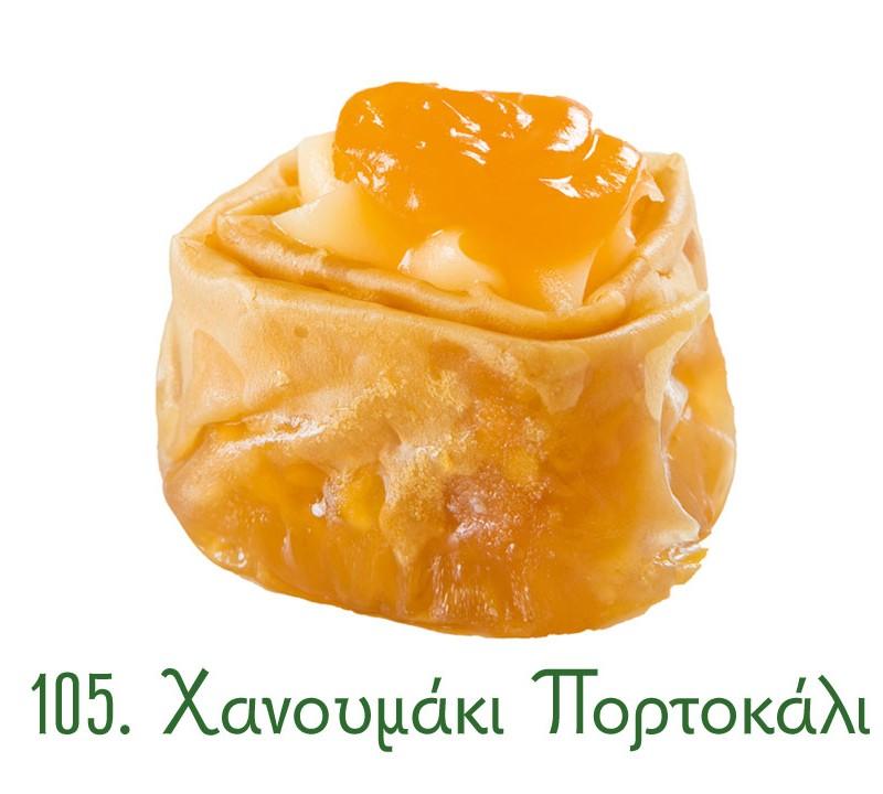 χανουμάκια σιροπιαστά, γλυκά Ανατολής, γλυκά κιλού, σιροπιαστά γλυκά, χανουμάκι, πορτοκάλι
