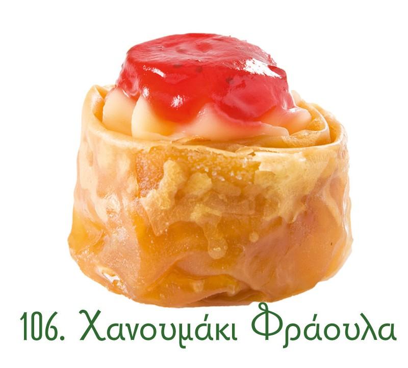 χανουμάκια σιροπιαστά, γλυκά Ανατολής, γλυκά κιλού, σιροπιαστά γλυκά, χανουμάκι, φράουλα