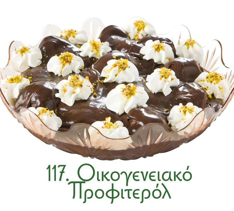ταψάκια σιροπιαστά γλυκά, γλυκά Ανατολής, ποικιλία, profiterol