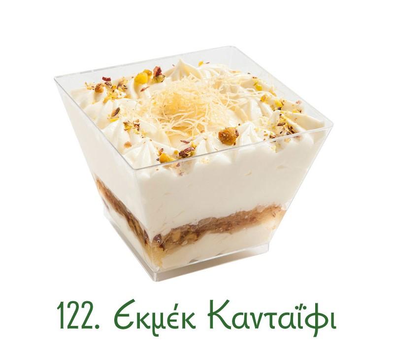 κεράσματα, ατομικά επιδόρπια, μικρά γλυκά, ekmek kataif