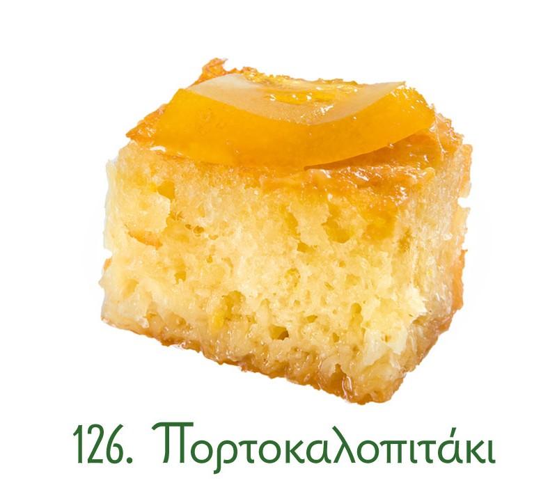 πιτάκια σιροπιαστά, γλυκά Ανατολής, γλυκά κιλού, σιροπιαστά γλυκά, πορτοκάλι