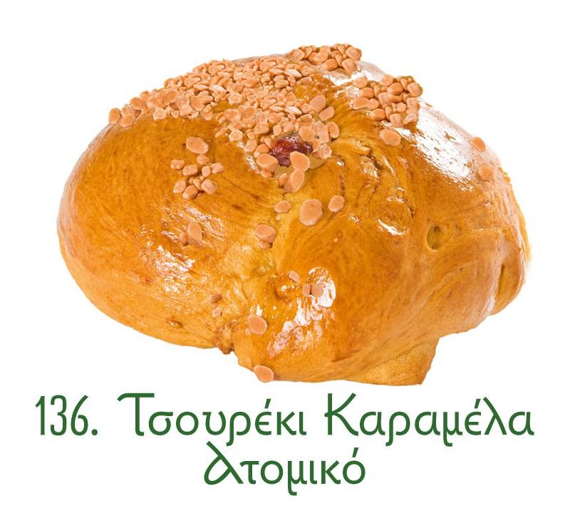 τσουρέκια, παραδοσιακά γλυκά Ανατολής, καραμέλα ατομικό