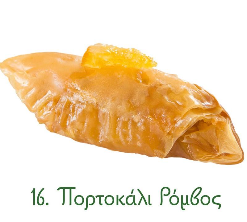 κοφτά σιροπιαστά, γλυκά Ανατολής, κιλού, πορτοκάλι
