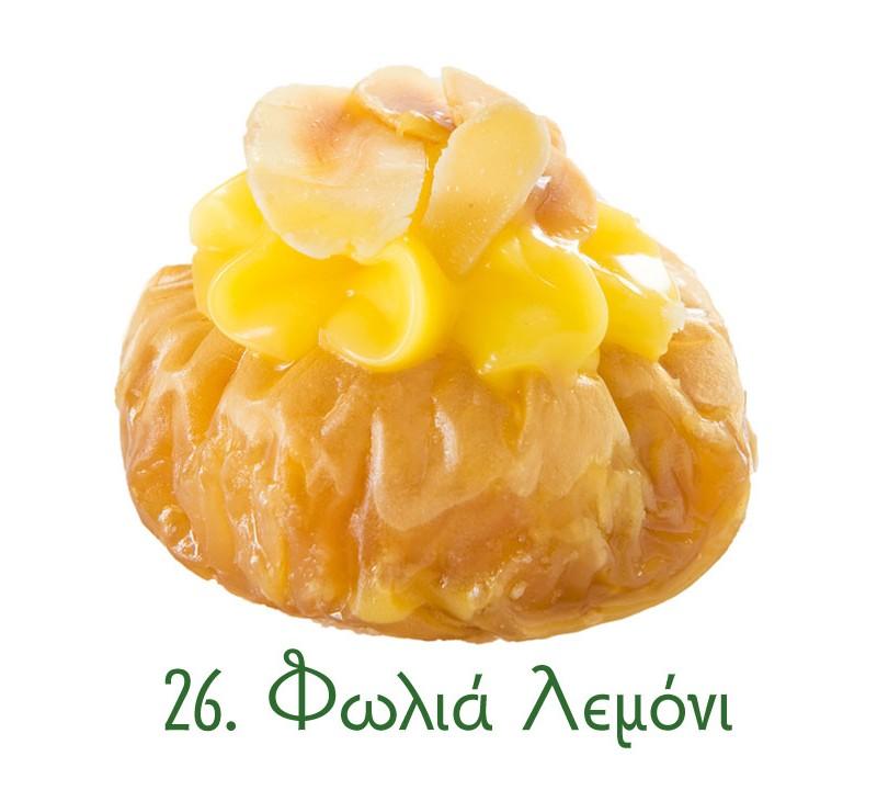 φωλιές σιροπιαστές, γλυκά κιλού, σιροπιαστά γλυκά, γλυκά Ανατολής, φωλιά, λεμόνι