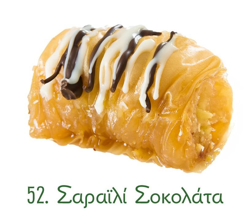 πουράκια σαραϊλί σιροπιαστά, γλυκά Ανατολής, σιροπιαστά κιλού, σοκολάτα