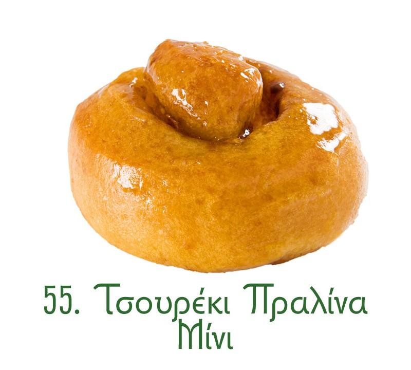 τσουρέκια, παραδοσιακά γλυκά Ανατολής, πραλίνα, μίνι