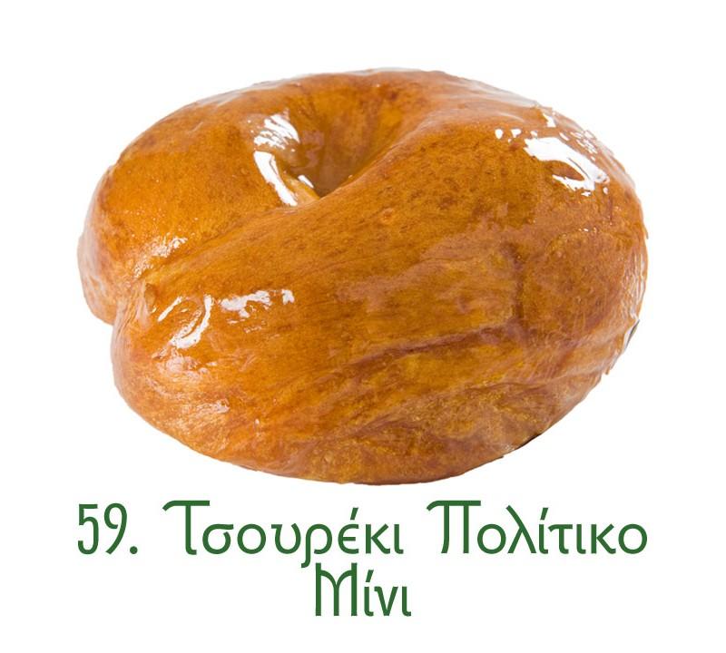 τσουρέκια, παραδοσιακά γλυκά Ανατολής, πολίτικο, μίνι