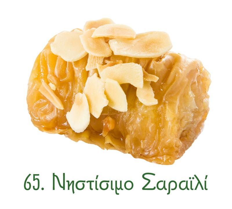 νηστίσιμα σιροπιαστά γλυκά, σιροπιαστά γλυκά, γλυκά Ανατολής, νηστίσιμο,
