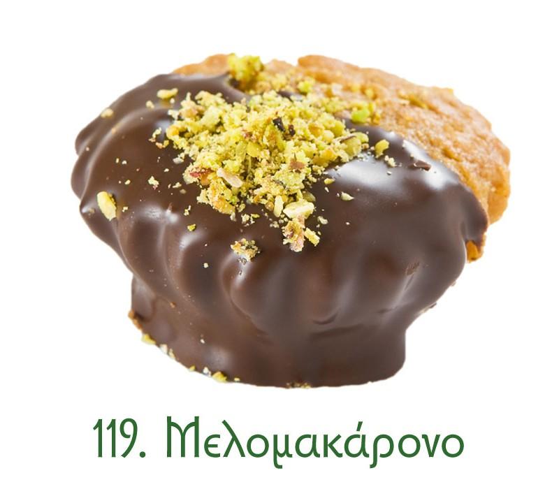 119-melomakarono_sokola