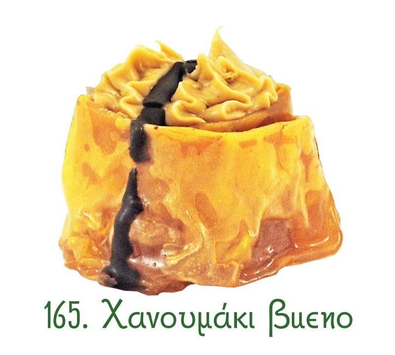 165 Χανουμάκι Bueno
