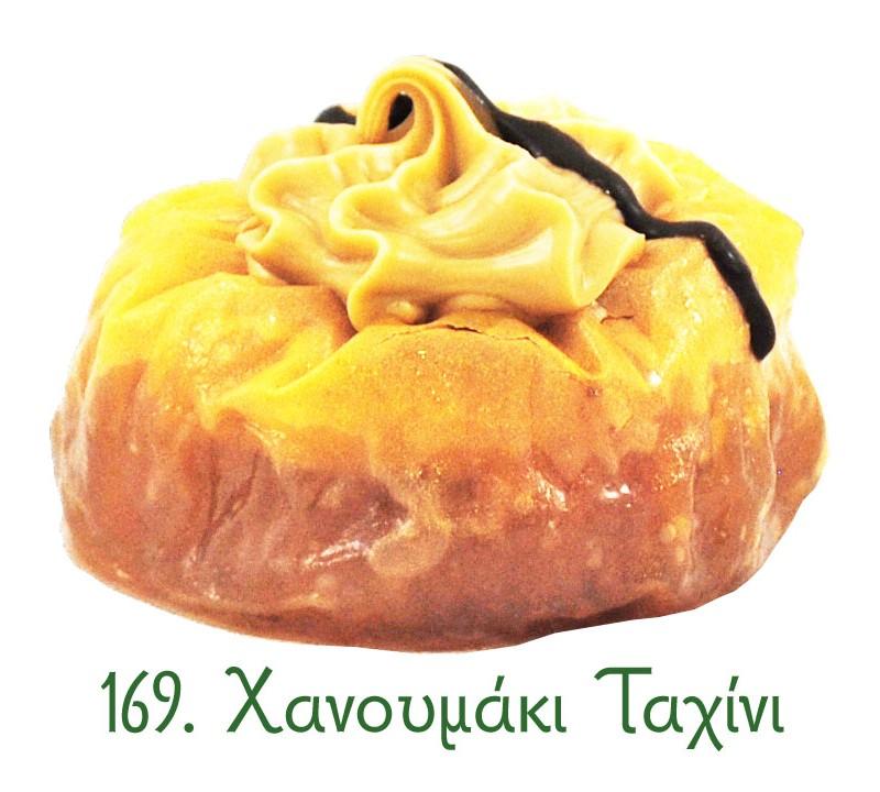169 Χανουμάκι Ταχίνι