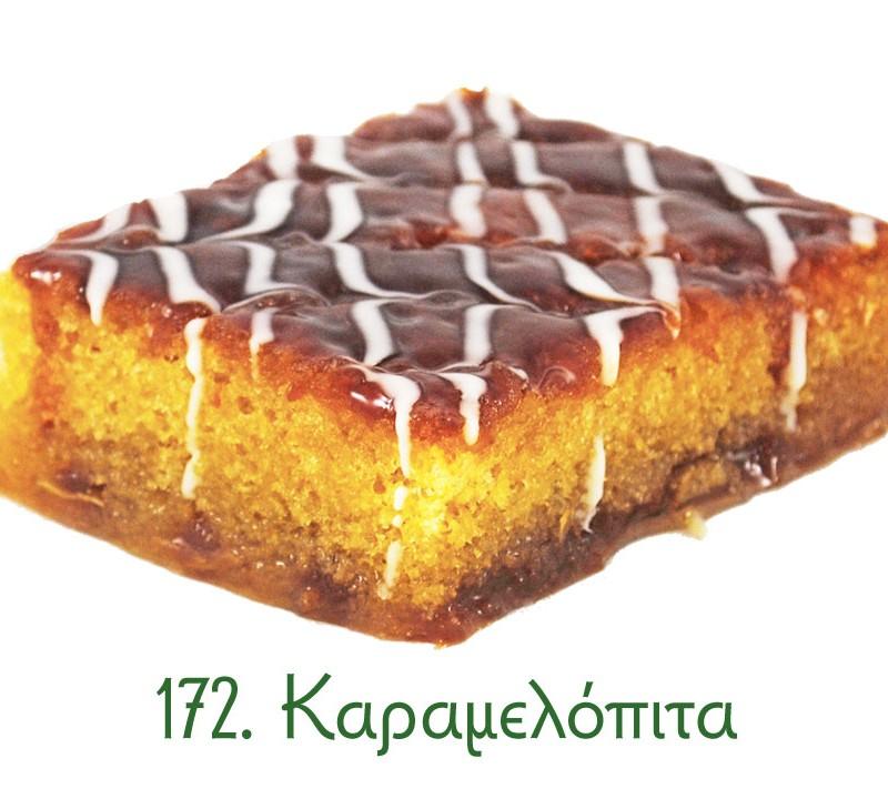 172 Καραμελόπιτα