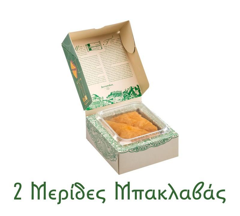 04-dyo-merides-baklavas-excl