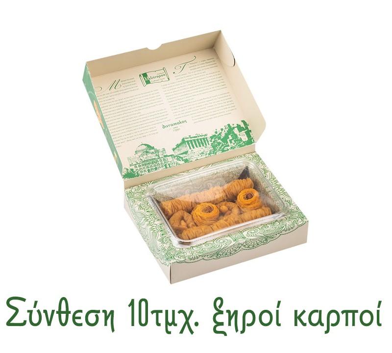 08-synthesi10-ksiroi-karpoi-exlc