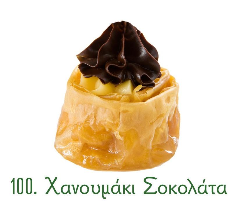 χανουμάκια σιροπιαστά, γλυκά Ανατολής, γλυκά κιλού, σιροπιαστά γλυκά, χανουμάκι, σοκολάτα