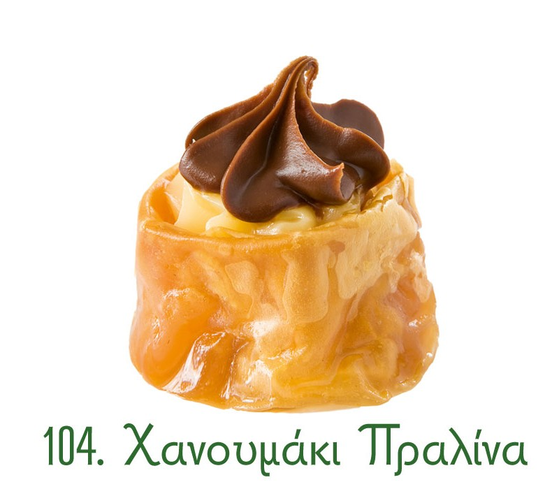χανουμάκια σιροπιαστά, γλυκά Ανατολής, γλυκά κιλού, σιροπιαστά γλυκά, χανουμάκι, πραλίνα