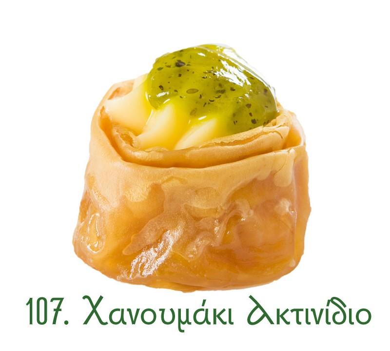 χανουμάκια σιροπιαστά, γλυκά Ανατολής, γλυκά κιλού, σιροπιαστά γλυκά, χανουμάκι, ακτινίδιο