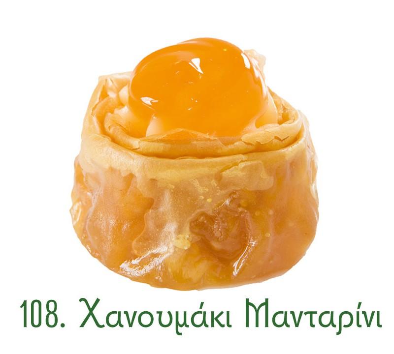χανουμάκια σιροπιαστά, γλυκά Ανατολής, γλυκά κιλού, σιροπιαστά γλυκά, χανουμάκι, μανταρίνι