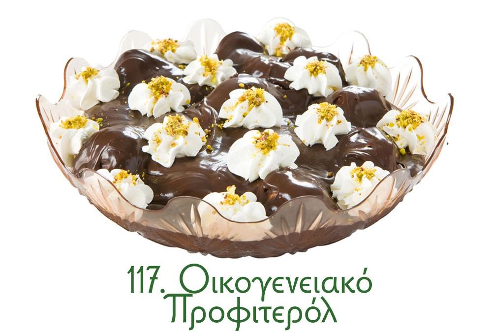 Προφιτερόλ Μελίτροπον: η πιο… βελούδινη σοκολατένια αμαρτία!
