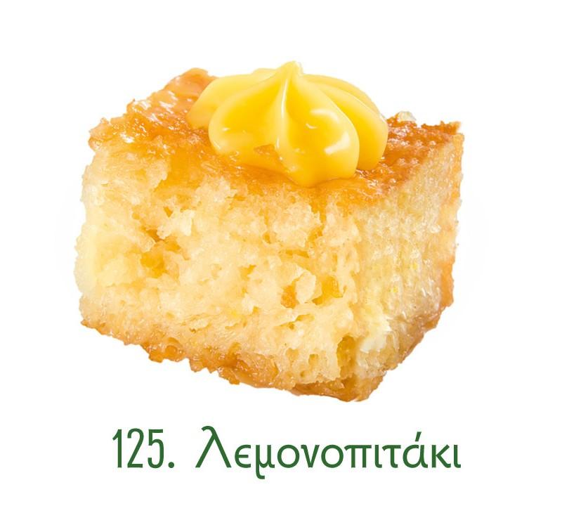 πιτάκια σιροπιαστά, γλυκά Ανατολής, γλυκά κιλού, σιροπιαστά γλυκά, λεμόνι
