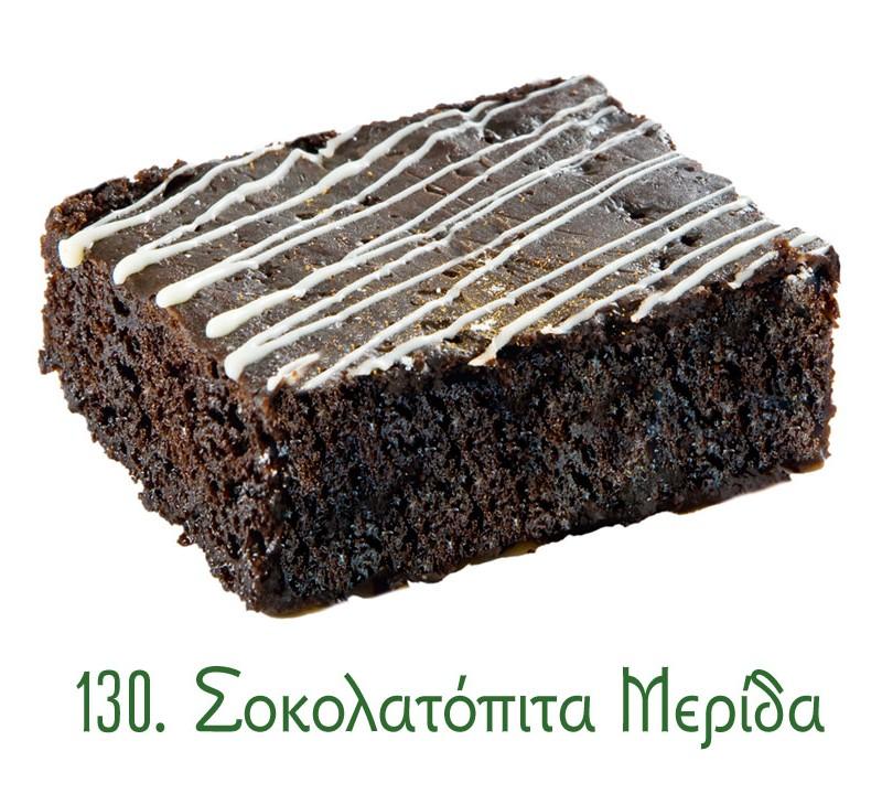 σιροπιαστά γλυκά μερίδες, γλυκά Ανατολής, μερίδα, σοκολατόπιτα