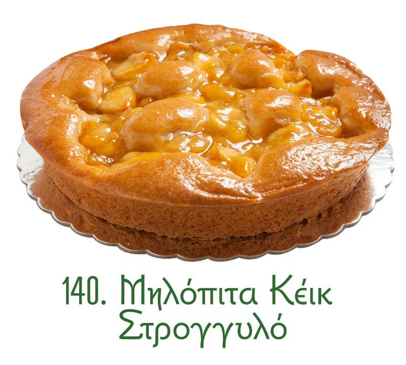 εποχιακά γλυκά, μηλόπιτα, στρογγυλό κέικ