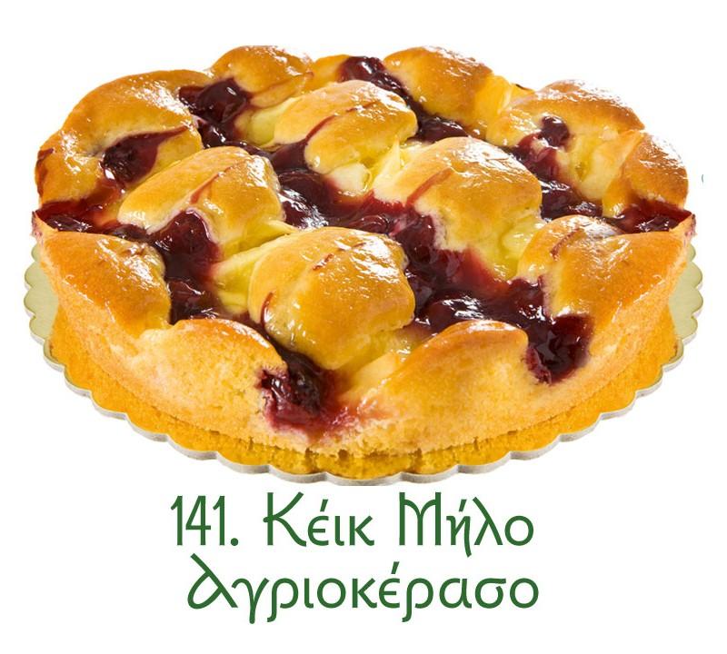 εποχιακά γλυκά, κέικ μήλο, αγριοκέρασο