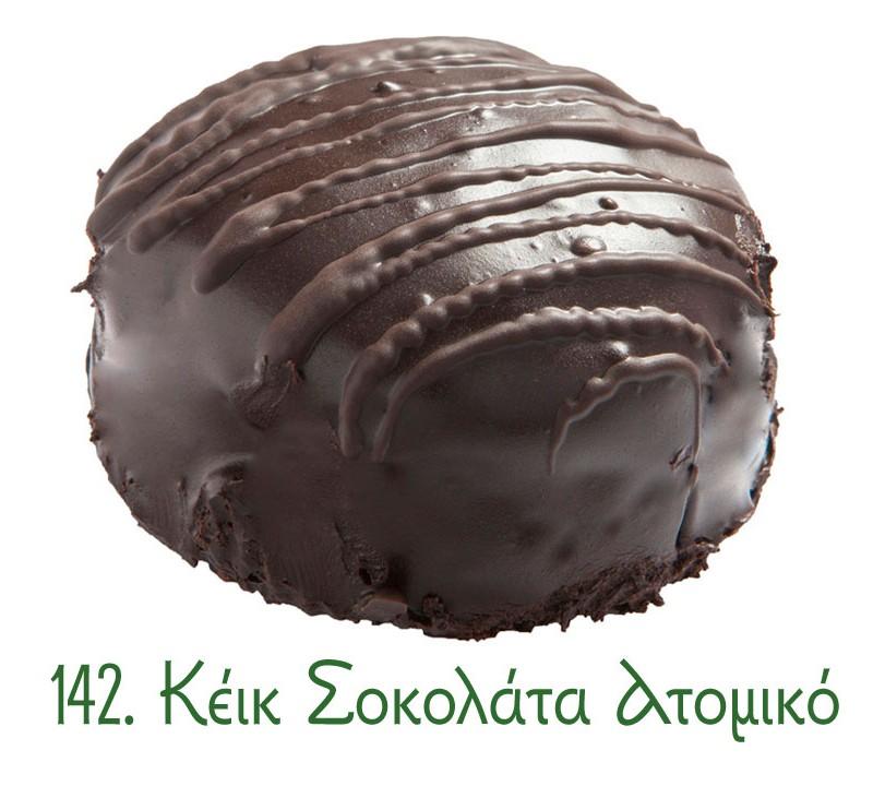 σιροπιαστά γλυκά μερίδες, γλυκά Ανατολής, μερίδα, κέικ, σοκολάτα
