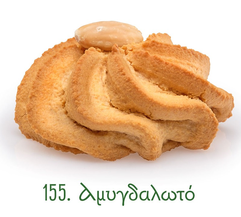 155 Αμυγδαλωτό