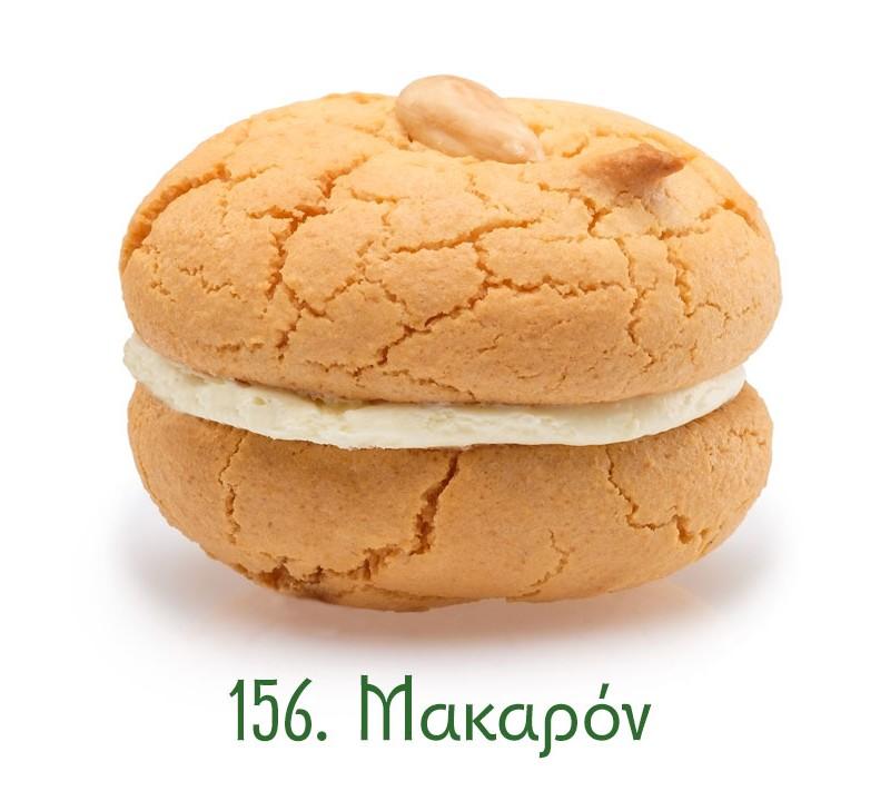 156. Μακαρόν