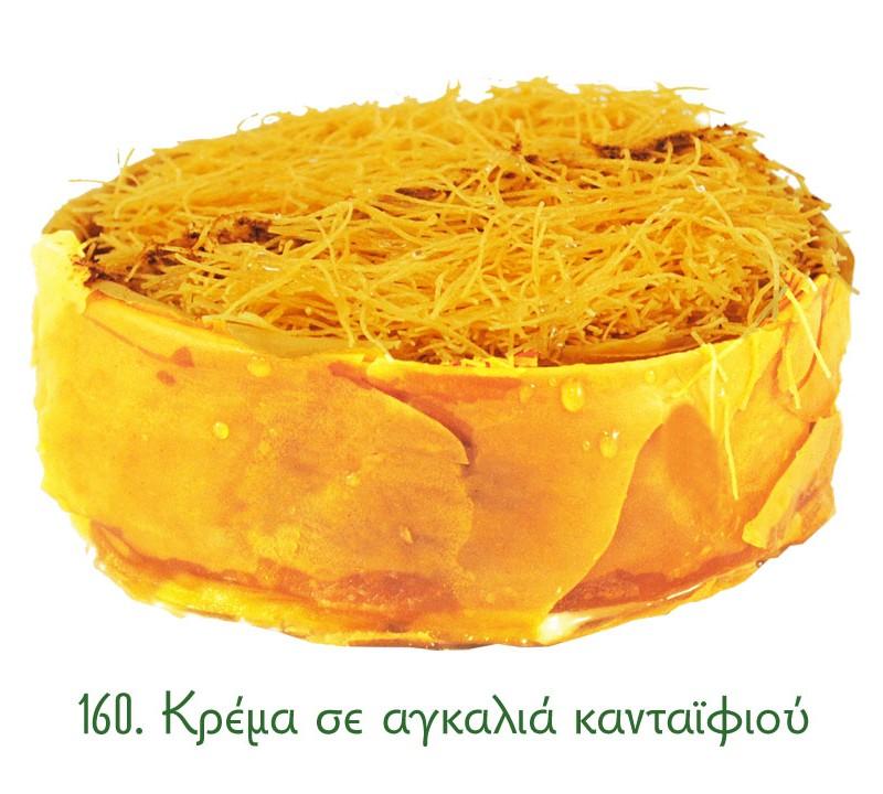 160 Κρέμα σε αγκαλιά κανταϊφιού
