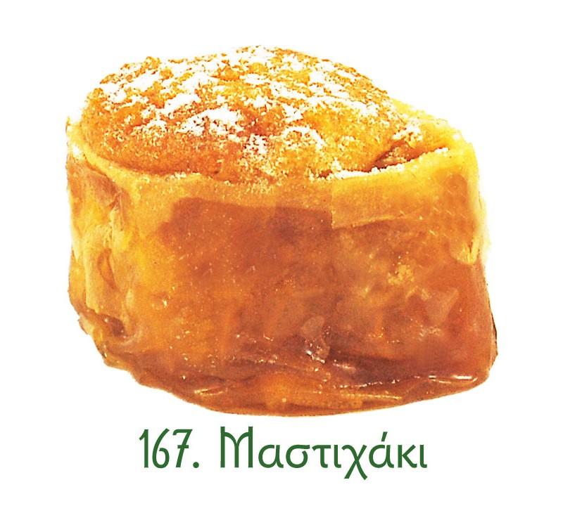 167 Μαστιχάκι