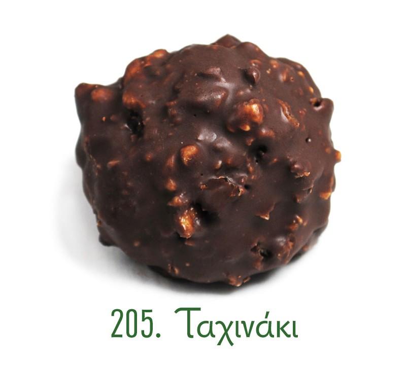 205 Ταχινάκι