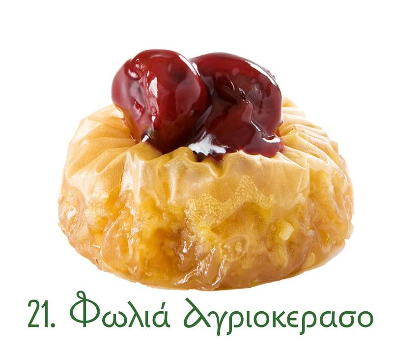 φωλιές σιροπιαστές, γλυκά κιλού, σιροπιαστά γλυκά, γλυκά Ανατολής, φωλιά, αγριοκέρασο