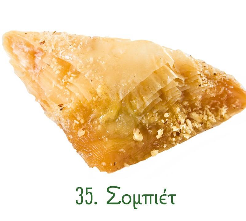 τρίγωνα σιροπιαστά, γλυκά Ανατολής, σιροπιαστά γλυκά, γλυκά κιλού, σομπιέτ