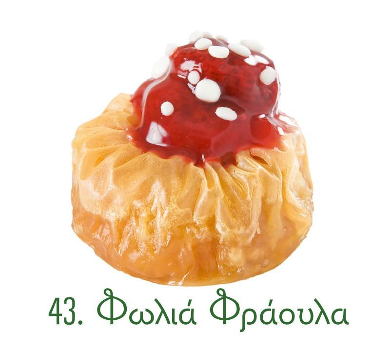 φωλιές σιροπιαστές, γλυκά κιλού, σιροπιαστά γλυκά, γλυκά Ανατολής, φωλιά, φράουλα