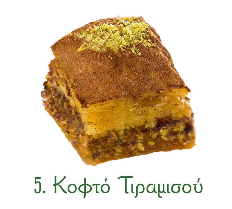 κοφτά σιροπιαστά, γλυκά Ανατολής, κιλού, tiramisu