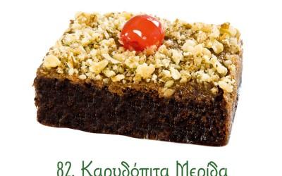 Καρύδια: θαυματουργή τροφή για καλή υγεία και… πεντανόστιμα γλυκά!