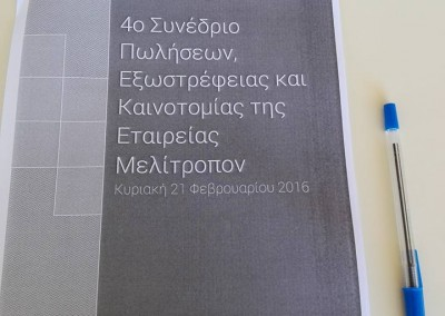 Συνέδριο Μελίτροπον και Κοπή Πίτας 2016