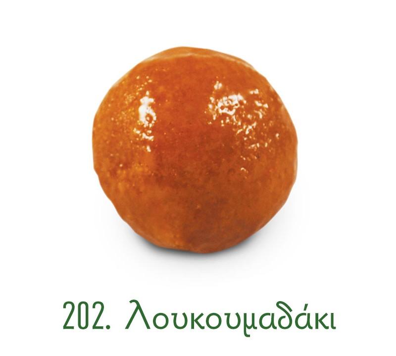 202 Λουκουμαδάκι
