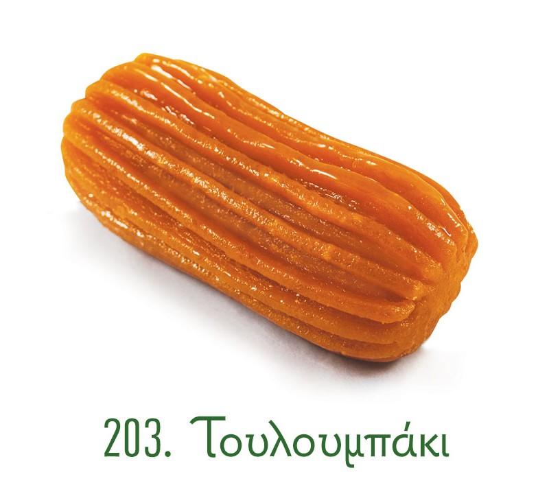 203 Τουλουμπάκι