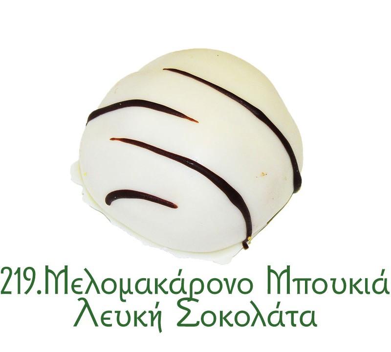 219. Μελομακάρονο Μπουκιά Λευκή Σοκολάτα