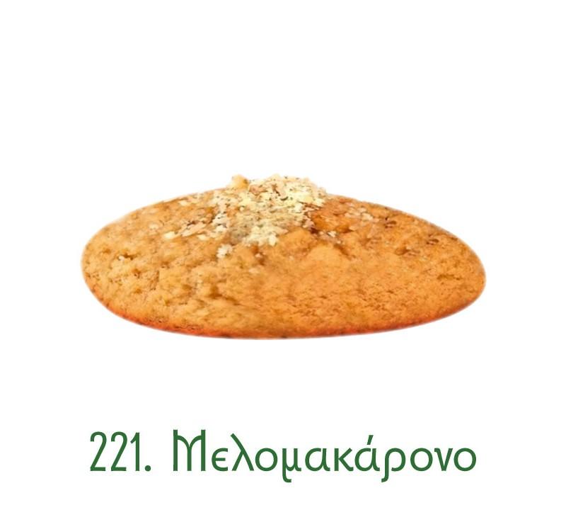 221.Μελομακάρονο Παραδοσιακό