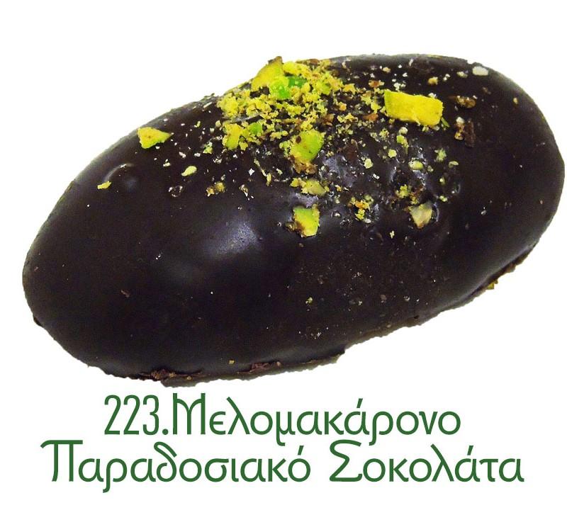223. Μελομακάρονο Παραδοσιακό Σοκολάτα