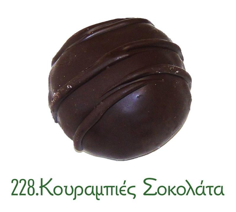 228. Κουραμπιές Σοκολάτα